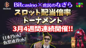 ビットカジノビットカジノ トーナメント